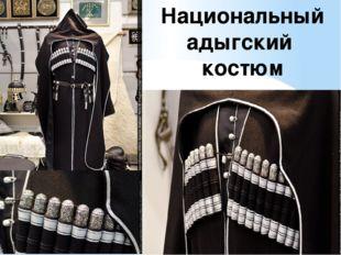 Национальный адыгский костюм