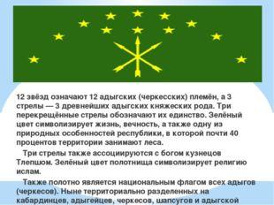 12 звёзд означают 12 адыгских (черкесских) племён, а 3 стрелы — 3 древнейших