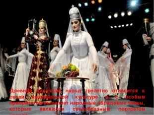 Древний адыгский народ трепетно относится к своей национальной культуре и с о