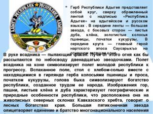 Герб Республики Адыгея представляет собой круг, сверху обрамленный лентой с н