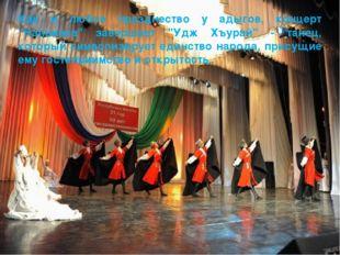 """Как и любое празднество у адыгов, концерт """"Нальмэса"""" завершает """"Удж Хъурай"""" -"""