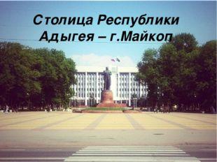 Столица Республики Адыгея – г.Майкоп