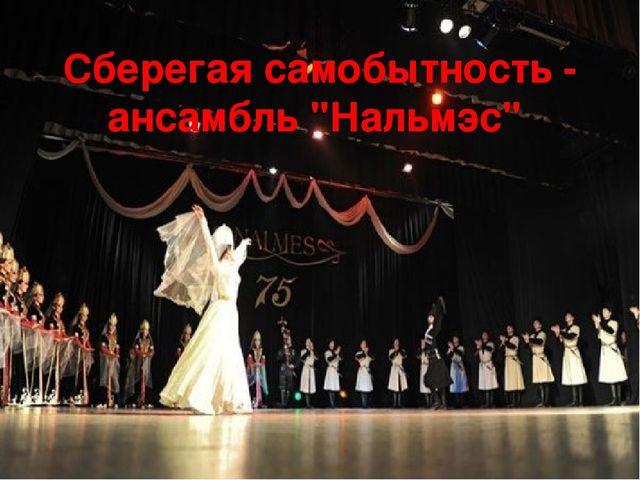"""Сберегая самобытность - ансамбль """"Нальмэс"""""""