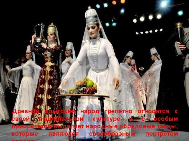 Древний адыгский народ трепетно относится к своей национальной культуре и с о...
