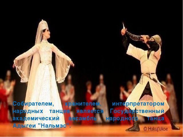 Собирателем, хранителем, интерпретатором народных танцев является Государстве...
