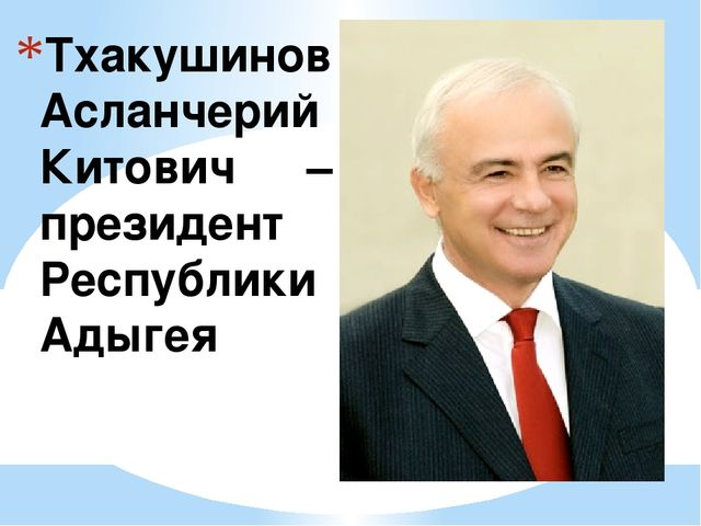 Тхакушинов Асланчерий Китович – президент Республики Адыгея