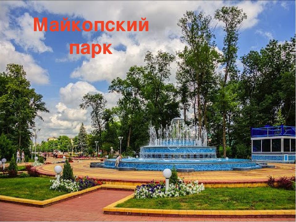 Майкопский парк