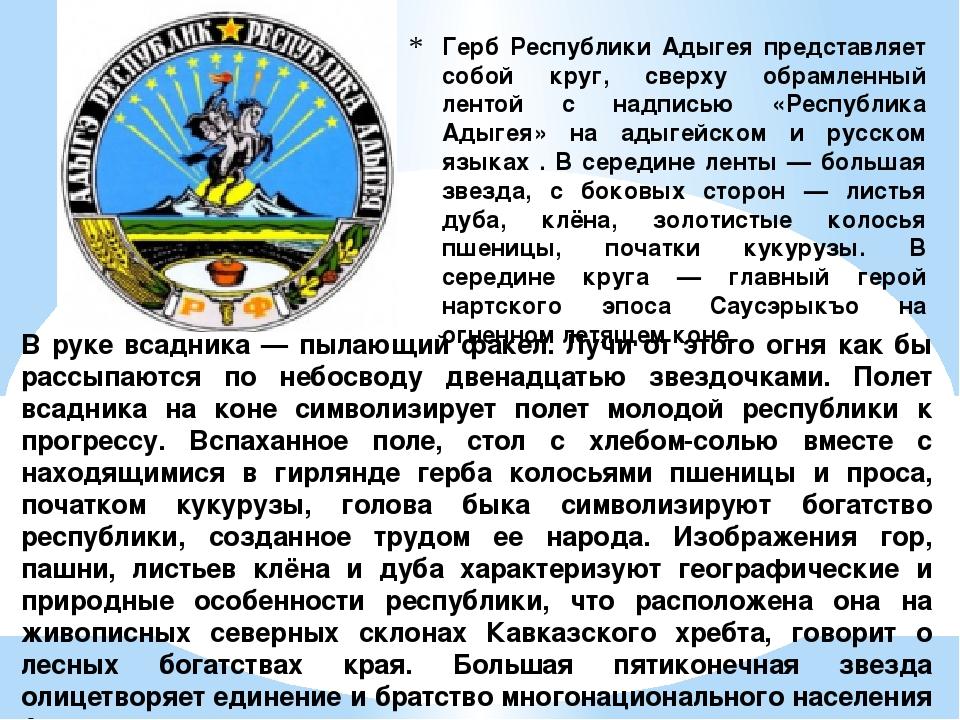 Герб Республики Адыгея представляет собой круг, сверху обрамленный лентой с н...