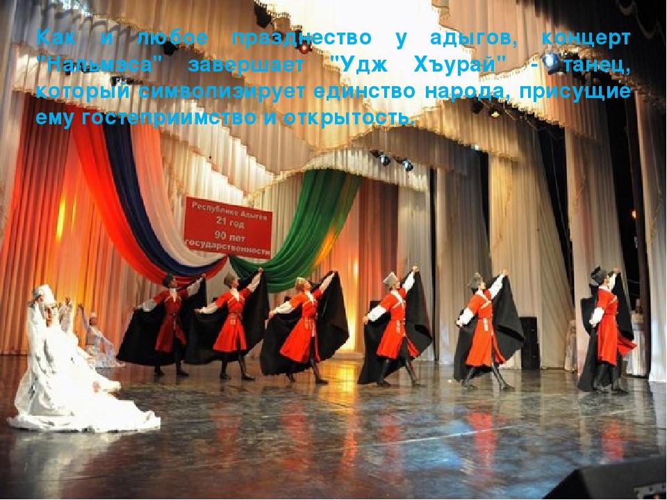 """Как и любое празднество у адыгов, концерт """"Нальмэса"""" завершает """"Удж Хъурай"""" -..."""