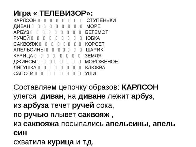 Игра « ТЕЛЕВИЗОР»: КАРЛСОН         СТУПЕНЬКИ ДИВАН         ...
