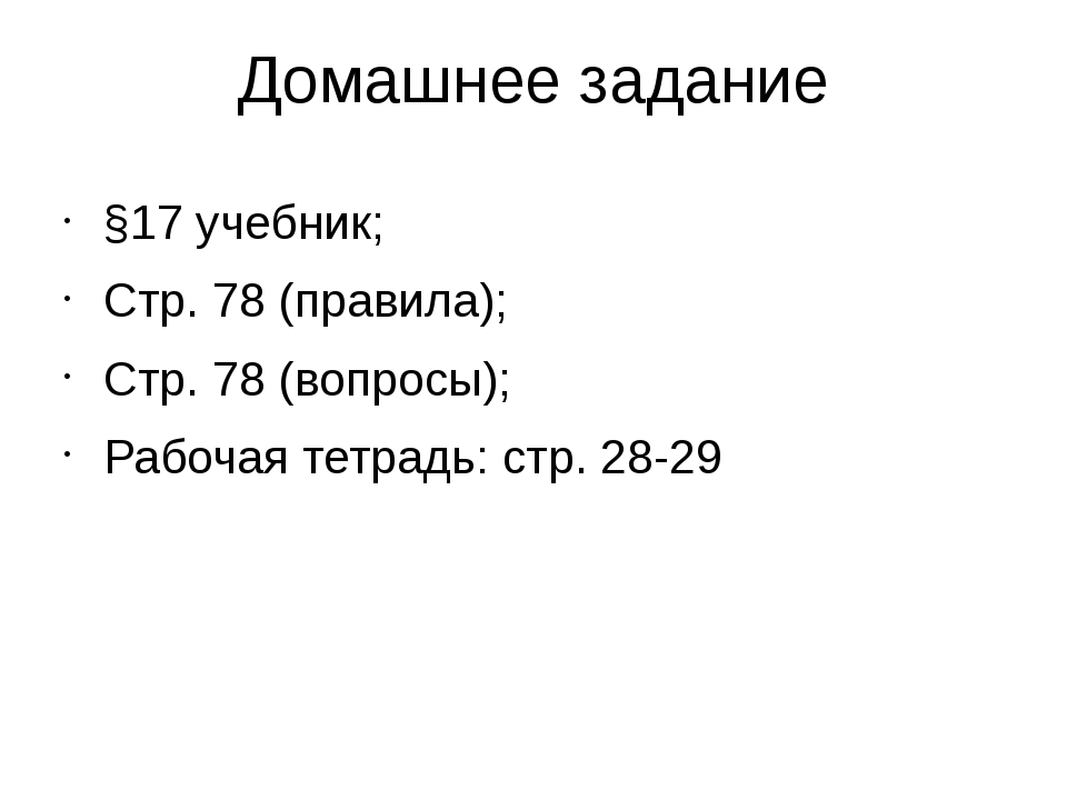 Домашнее задание §17 учебник; Стр. 78 (правила); Стр. 78 (вопросы); Рабочая т...