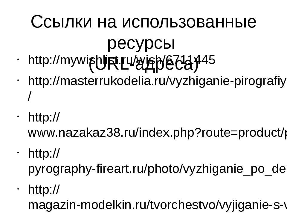 Ссылки на использованные ресурсы (URL-адреса) http://mywishlist.ru/wish/67114...