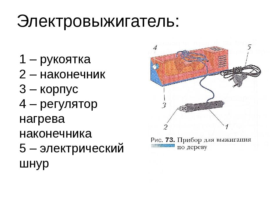 Электровыжигатель: 1 – рукоятка 2 – наконечник 3 – корпус 4 – регулятор нагре...