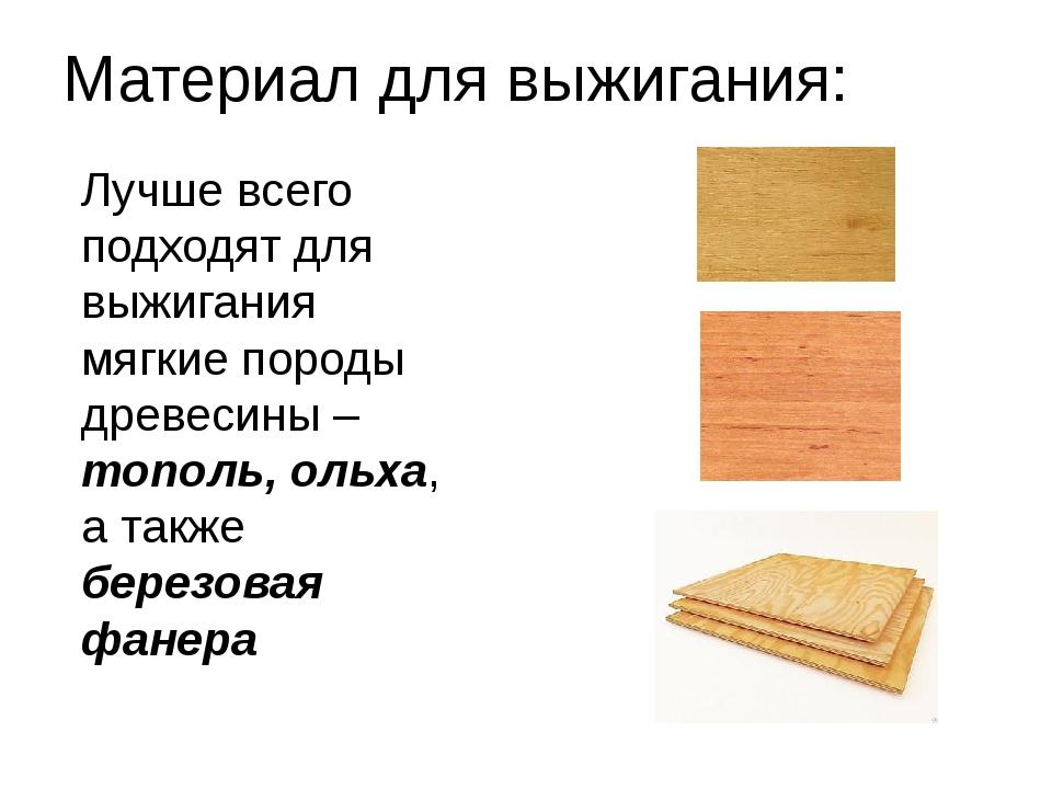 Материал для выжигания: Лучше всего подходят для выжигания мягкие породы древ...