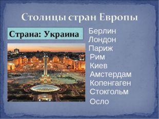Берлин Лондон Париж Рим Киев Амстердам Копенгаген Стокгольм Осло