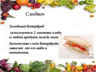 Сэндвич Холодный бутерброд используется 2 ломтика хлеба и любой продукт между