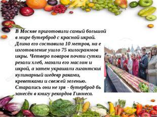 В Москве приготовили самый большой в мире бутерброд с красной икрой. Длина ег