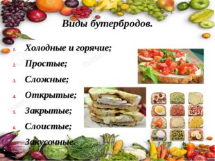Виды бутербродов. Холодные и горячие; Простые; Сложные; Открытые; Закрытые; С