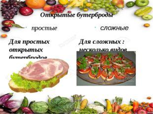 Открытые бутерброды простые Для простых открытых бутербродов используют 1-2 в