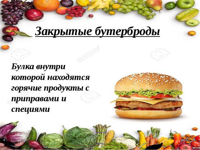 Закрытые бутерброды гамбургер Булка внутри которой находятся горячие продукты...