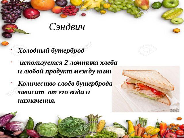 Сэндвич Холодный бутерброд используется 2 ломтика хлеба и любой продукт между...