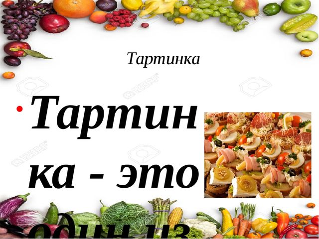 Тартинка Тартинка- это один из популярных видов бутербродов, который также к...