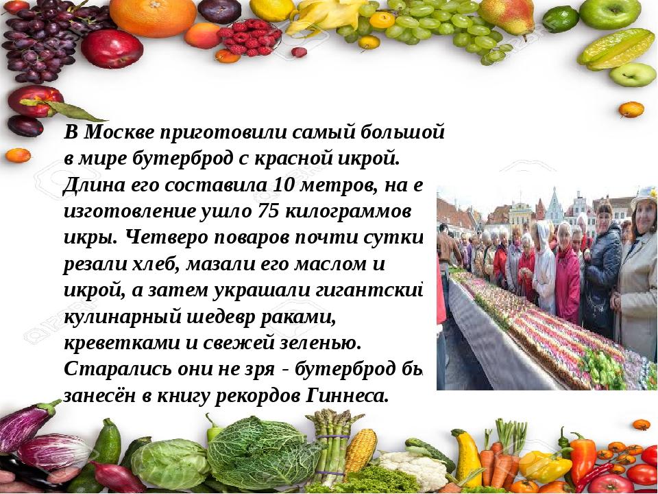 В Москве приготовили самый большой в мире бутерброд с красной икрой. Длина ег...