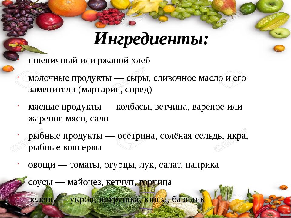Ингредиенты: пшеничныйилиржаной хлеб молочные продукты—сыры,сливочное ма...