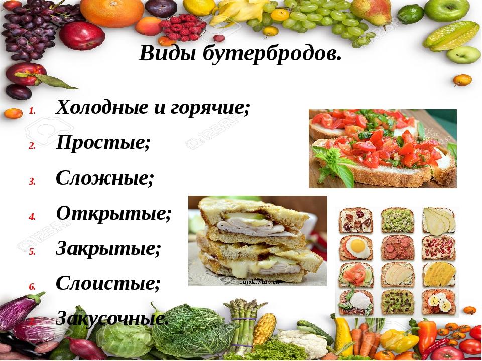 Виды бутербродов. Холодные и горячие; Простые; Сложные; Открытые; Закрытые; С...