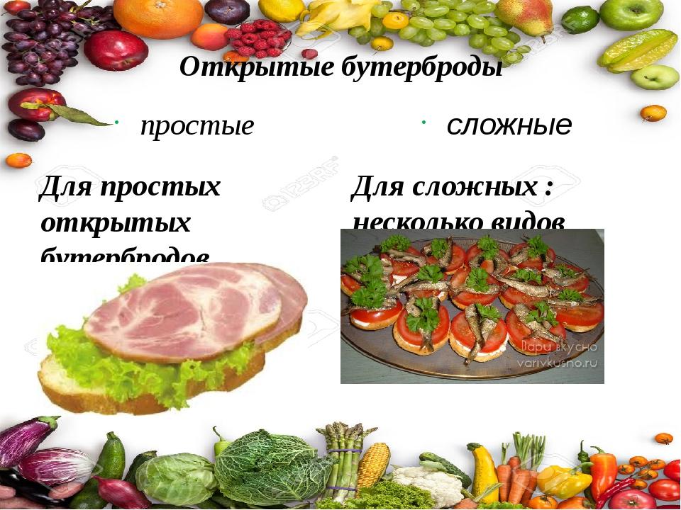Открытые бутерброды простые Для простых открытых бутербродов используют 1-2 в...