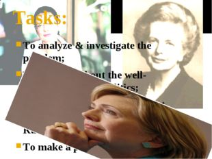 Tasks: To analyze & investigate the problem; To tell you about the well- know