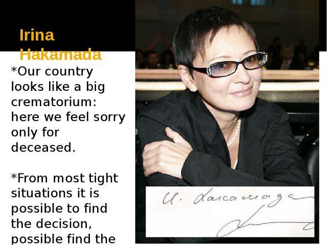 Irina Hakamada *Our country looks like a big crematorium: here we feel sorry...