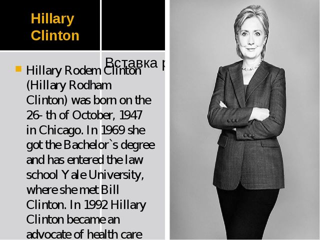 Hillary Clinton Hillary Rodem Clinton (Hillary Rodham Clinton) was born on th...