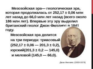 Мезозойская эра— геологическая эра, которая продолжалась от 252,17 ± 0,06мл