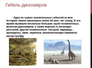 Гибель динозавров Одно из самых значительных событий за всю историю Земли про