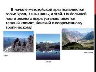 В начале мезозойской эры появляются горы: Урал, Тянь-Шань, Алтай. На большей
