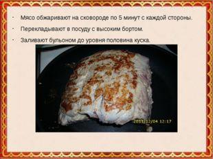 Мясо обжаривают на сковороде по 5 минут с каждой стороны. Перекладывают в по