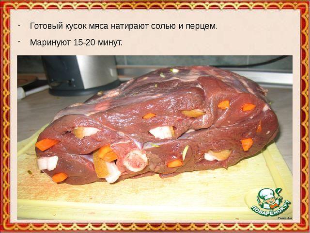 Готовый кусок мяса натирают солью и перцем. Маринуют 15-20 минут.