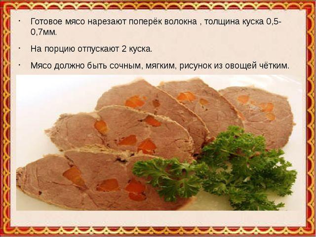 Готовое мясо нарезают поперёк волокна , толщина куска 0,5-0,7мм. На порцию о...