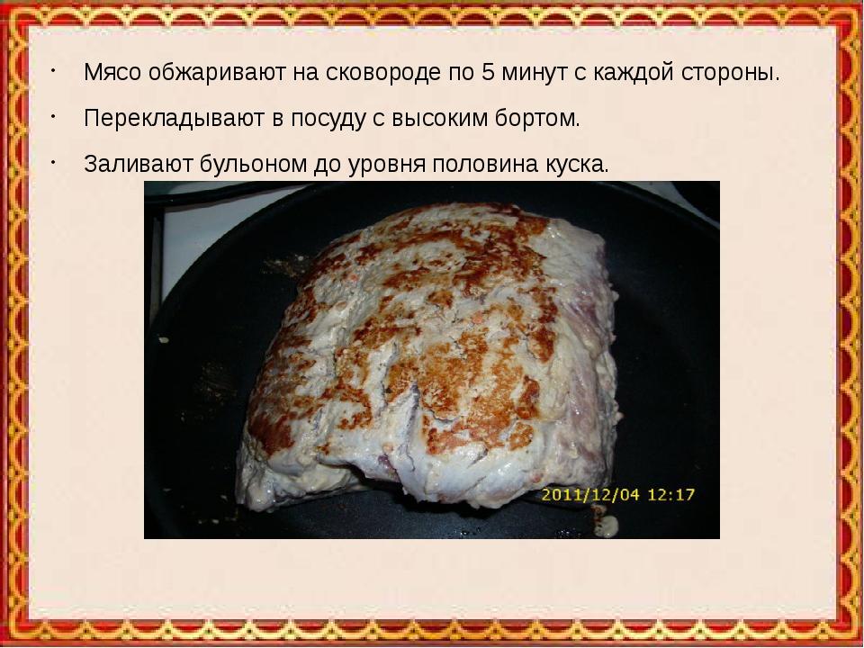 Мясо обжаривают на сковороде по 5 минут с каждой стороны. Перекладывают в по...
