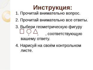 Инструкция: 1. Прочитай внимательно вопрос. 2. Прочитай внимательно все ответ