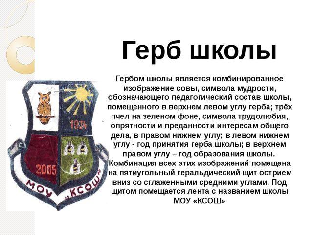 Герб школы Гербом школы является комбинированное изображение совы, символа му...