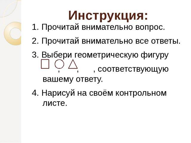 Инструкция: 1. Прочитай внимательно вопрос. 2. Прочитай внимательно все ответ...