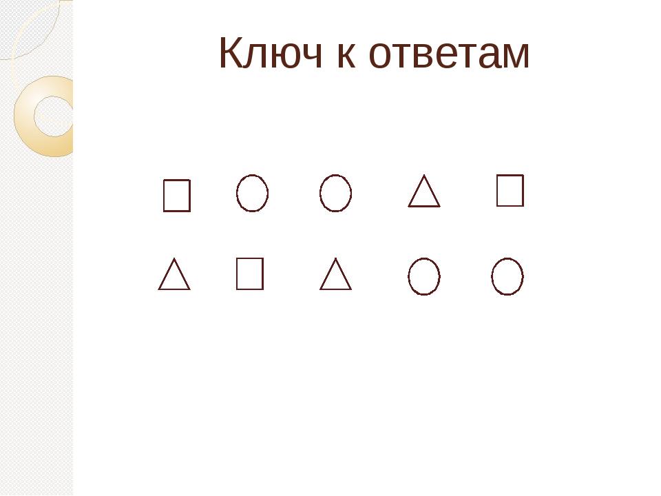 Ключ к ответам