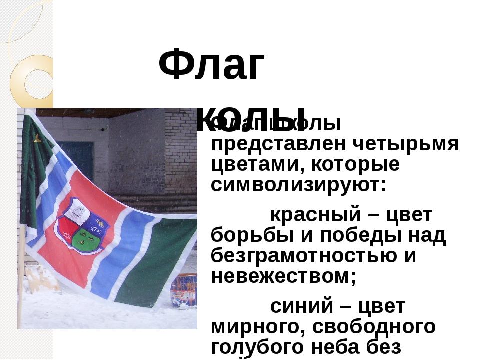 Флаг школы представлен четырьмя цветами, которые символизируют: красный – цв...