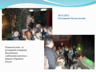 30.11.2015. Посещение Музея мумий Ознакомление со всемирной историей. Воспита