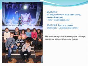 24.10.2015. Белорусский музыкальный театр, детский мюзикл «Лео – маленький л