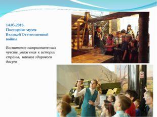14.05.2016. Посещение музея Великой Отечественной войны Воспитание патриотиче