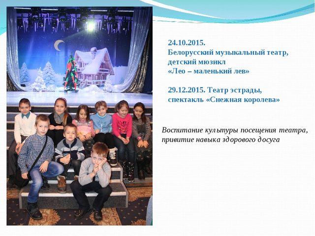 24.10.2015. Белорусский музыкальный театр, детский мюзикл «Лео – маленький л...
