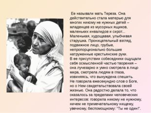 Ее называли мать Тереза. Она действительно стала матерью для многих никому н